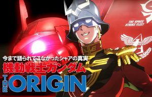 【赤い彗星、誕生】ファーストガンダムに繋がる物語『機動戦士ガンダム THE ORIGIN』
