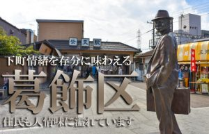 【初めての東京暮らし】葛飾区は地元と同じ匂いがして住みやすいです