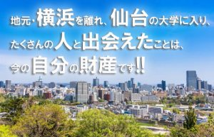 【学生時代を過ごした第二の故郷】仙台という街、思い出の街、友達ができた街…