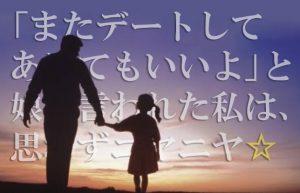 妻がきっかけをくれた娘との急なデート♡【家族の絆っていいものですね】