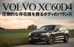 【そうだ、車を買おう】まずは気になる車を試乗してみる~VOLVO XC60D4編③~