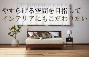 【今欲しいインテリア3選】おしゃれな部屋作りで気分もリフレッシュ!
