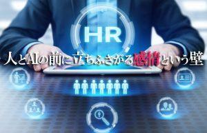 【AIによって自動化される仕事④】HRテクノロジーとAIのデリケートな関係