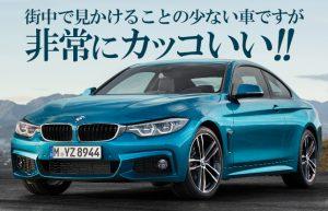 【車紹介シリーズ②】BMW 4シリーズグランクーペの洗練された走りの美学