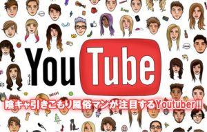 【料理、猫、金持ち、ギャンブル…】引きこもりスタッフのオススメYouTubeチャンネル☆