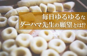 ダーハマ先生の甘味にかける想い!【これが食べたい食べに行きたいpart3】