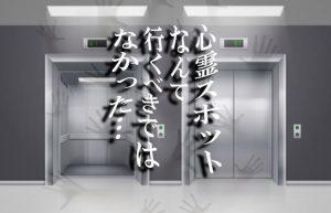 【エレベーターで起きた怪奇現象】嫌々ながら心霊スポットについていった結果
