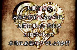 【話題のカタカナ語シリーズ】新しい言葉に感じる今って~シンギュラリティ③~