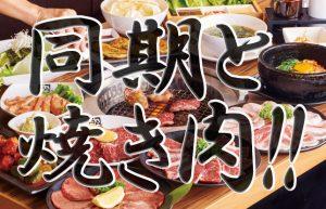 【男は黙って肉!!肉!!肉!!】職場の同僚とグダグダな焼き肉ディナーへ!!