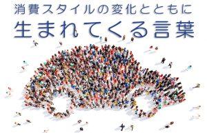 【話題のカタカナ語シリーズ】新しい言葉に感じる今って~サブスクリプション①~