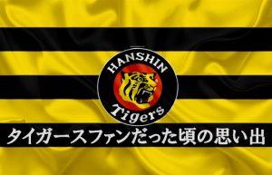 【阪神タイガースも好きでした】当時はファンのマナーにも問題ありでしたが…