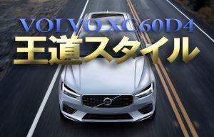 【そうだ、車を買おう】まずは気になる車を試乗してみる~VOLVO XC60D4編④~