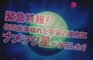 【ドラゴンボールファン歓喜!】ナメック星が現実に誕生するかもしれない件