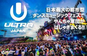 【ULTRA JAPAN 2019に行ってきた♪】音楽とノリのいい仲間がいればALL OK!!