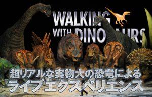 【世界最大の恐竜ショー】ウォーキング・ウィズ・ダイナソーに行ってきた②