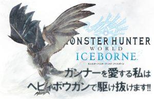 【MHW:アイスボーン 新たな地へ】今はヘビィボウガン以外を使う気ナシ!!