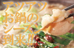 【冬に絶対食べたい鍋料理】池袋でおすすめの「もつ鍋」屋さん4選♪