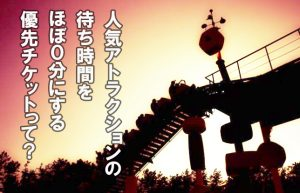 【富士急ハイランドはこう遊べ‼③】効率よくアトラクションを楽しむ裏ワザ