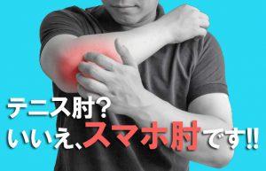 【上腕骨外側上顆炎とは?】スマホの操作を日常的に続けることで起きる肘の痛み