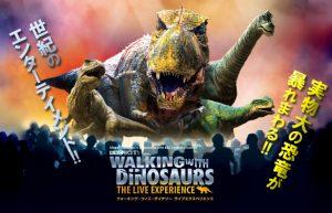 【世界最大の恐竜ショー】ウォーキング・ウィズ・ダイナソーに行ってきた①