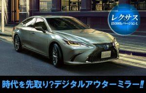 【車紹介シリーズ④】新世代レクサスが予感させる未来【LEXUS-ESES300h】