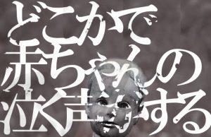 【こりずに秋も怖い話Part5】赤子坂と呼ばれる暗い道で起きた不可解な現象