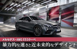 【車紹介シリーズ③】The E-Class Coupe SUV全盛期に到来した大人のクーペ