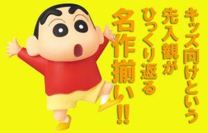【大人も観れるから面白い!】劇場版クレヨンしんちゃん個人的BEST5!!
