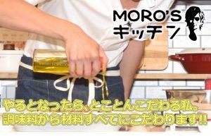 【MORO'Sキッチン】結婚をきっかけに料理男子を目指すことを決意!?