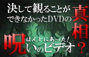 【寒い冬に背筋が凍える怖い話Part6】どうしても観れなかった『呪いのビデオ』!!