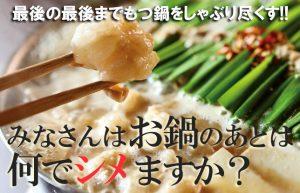 【鍋のあとは何でシメる?】美味しいもつ鍋のラストを飾る人気の食べ方♪