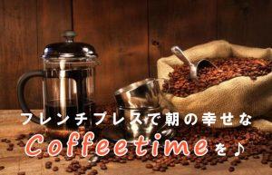 【フレンチプレスのすゝめ】3分でコーヒーを満喫できる美味しい淹れ方