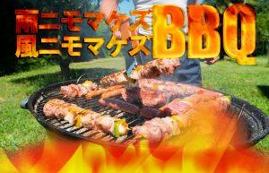 【今年最初で最後のBBQ~!!】自然の中で食べる肉はホントに最高ですね!!