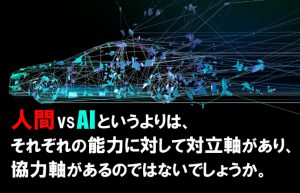 【AIによって自動化される仕事⑤】自動運転技術から考えるAIと人間の関係性