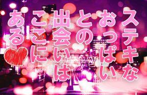 貴方も今日からおっパブマスター!!【刺激的な夜のお遊び~おっパブ編 最終章~】