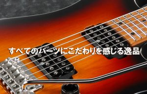 【Ibanez社「AZ2402」】気になるギターを楽器店で試奏!~前編~