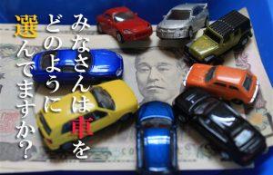 【車の買い替えを決意したものの…】セダンかミニバンかSUVか悩み中…
