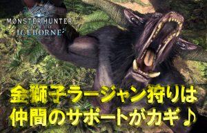 【怪物猎人(MHW)】アイスボーンの簡単ラー狩り&ソロ素材の集め