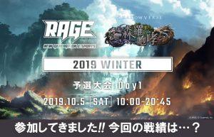 【REGE Shadowverse 2019 Winter】自然ネクロ&自然エルフで挑んだ結果!?