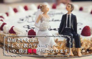 【経済力がないとむずかしい?】結婚ってどんなもんなんだろう??
