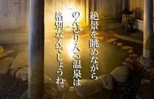 【おすすめ温泉BEST10①】大自然の険しい道のりの先にある秘湯に行きたい!!