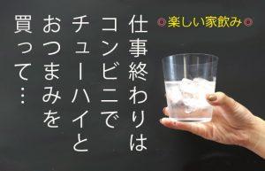 【お仕事終わりの至福のひと時】絶対オススメ!美味しい缶チューハイ!!
