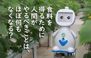 【AIがもたらす未来の姿②】衣食住に関するすべてが自動化される?