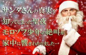 【枕元にプレゼントが!】サンタクロースを本気で信じていた頃の思い出