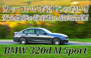 【そうだ、車を買おう!】まずは気になる車を試乗してみる~BMW 320d編②~