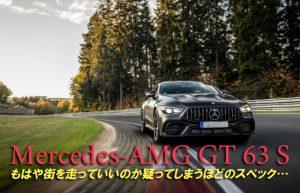 【そうだ、車を買おう】まずは気になる車を試乗してみる~ベンツAMG GT63S編①~