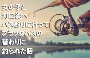 【スポーツフィッシング③】河川から海へ!徐々に釣り道の深みにハマる!!