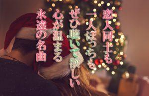 【Merry X'mas】寒い季節に聴きたい魅惑のクリスマスソング!!