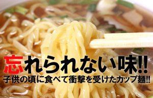 【子供の頃に食べたカップ麺】懐かしくなって思わず買ってしまいます!!