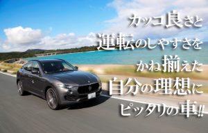 【30代の自分に☆最高の車をプレゼント】マセラティ・レヴァンテに一目惚れ!